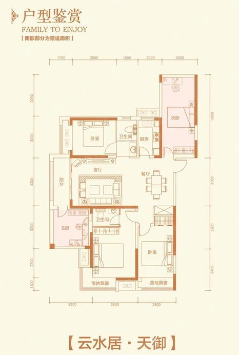 五室两厅两卫