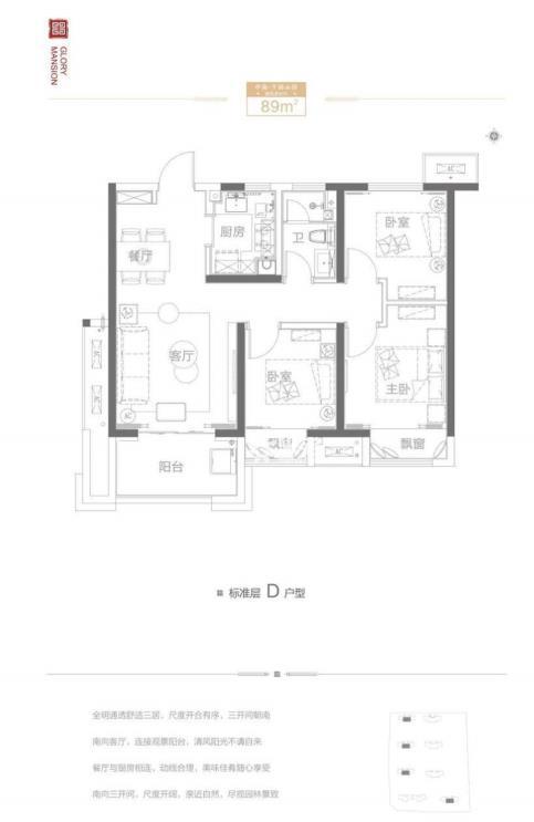 D户型-3室2厅1卫